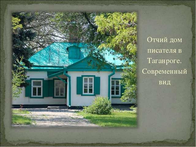Отчий дом писателя в Таганроге. Современный вид