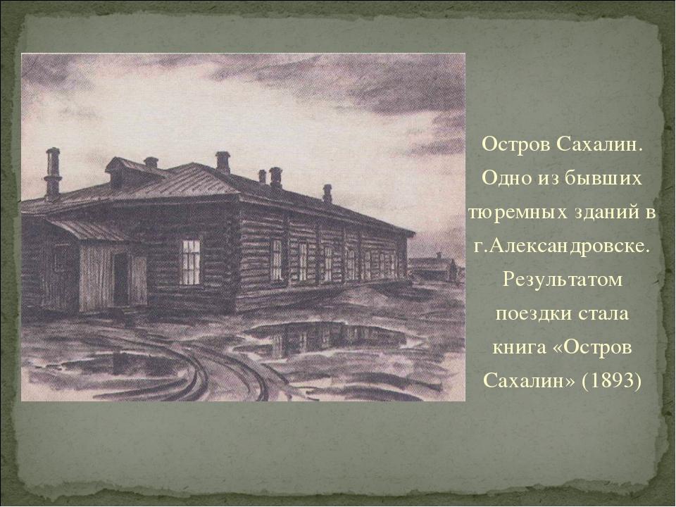Остров Сахалин. Одно из бывших тюремных зданий в г.Александровске. Результато...