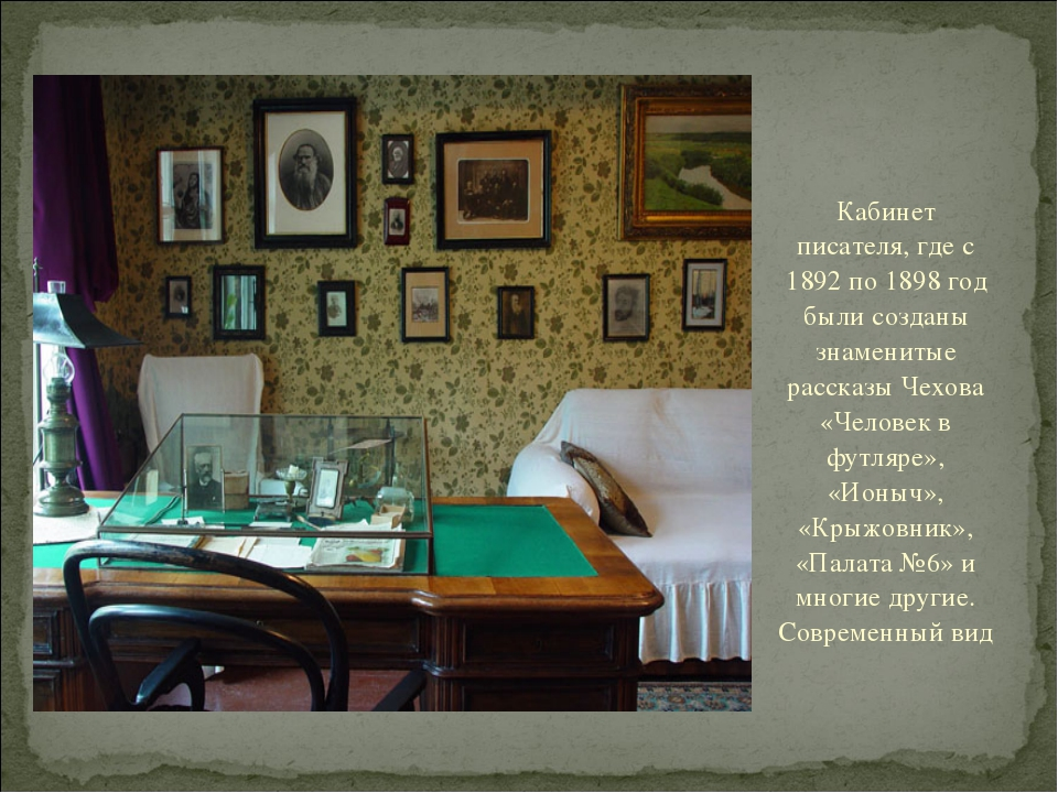 Кабинет писателя, где с 1892 по 1898 год были созданы знаменитые рассказы Чех...
