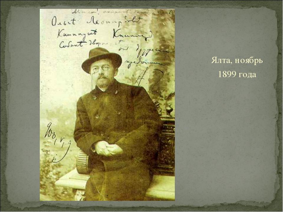 Ялта, ноябрь 1899 года