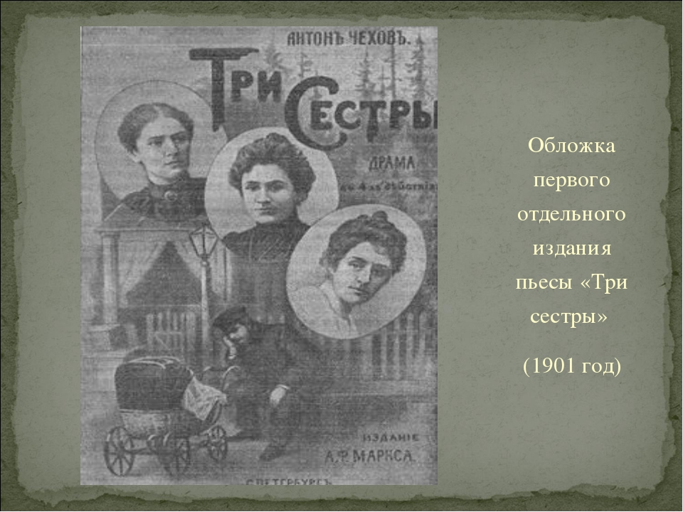 Обложка первого отдельного издания пьесы «Три сестры» (1901 год)