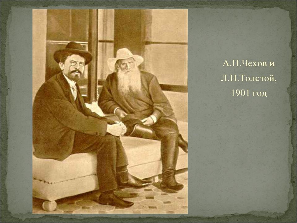 А.П.Чехов и Л.Н.Толстой, 1901 год