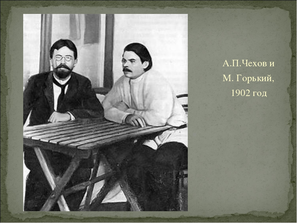 А.П.Чехов и М. Горький, 1902 год