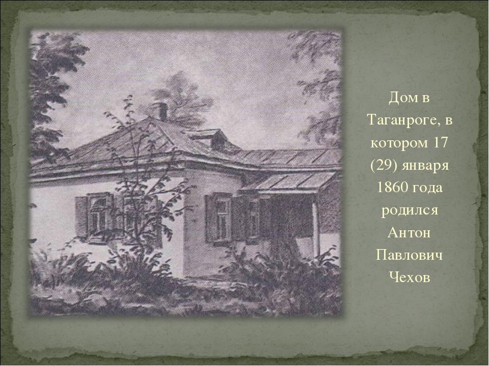 Дом в Таганроге, в котором 17 (29) января 1860 года родился Антон Павлович Че...
