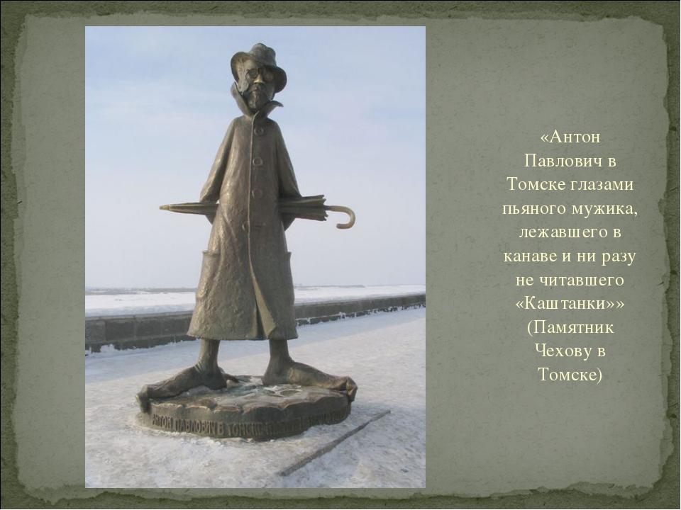 «Антон Павлович в Томске глазами пьяного мужика, лежавшего в канаве и ни разу...