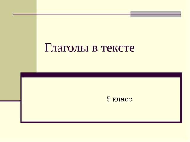 Глаголы в тексте 5 класс