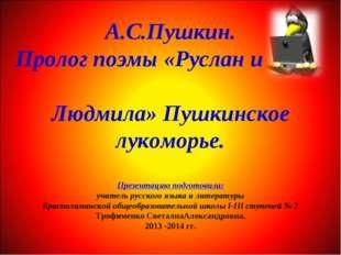 А.С.Пушкин. Пролог поэмы «Руслан и Людмила» Пушкинское лукоморье. Презентацию