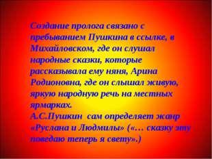 Создание пролога связано с пребыванием Пушкина в ссылке, в Михайловском, где