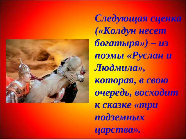 Следующая сценка («Колдун несет богатыря») – из поэмы «Руслан и Людмила», кот...