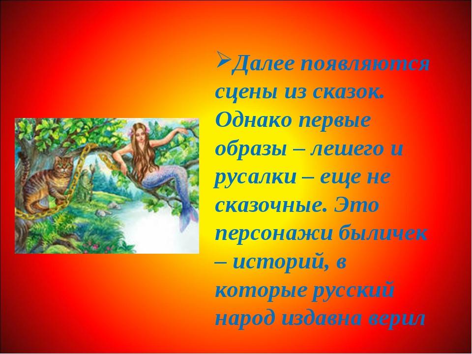 Далее появляются сцены из сказок. Однако первые образы – лешего и русалки – е...