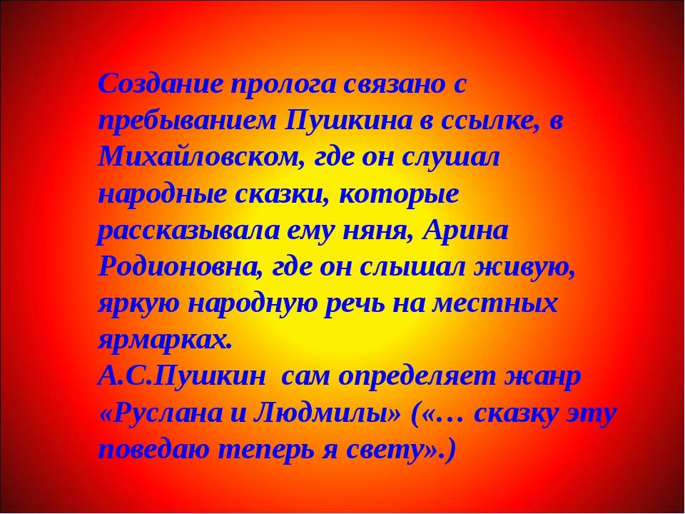 Создание пролога связано с пребыванием Пушкина в ссылке, в Михайловском, где...