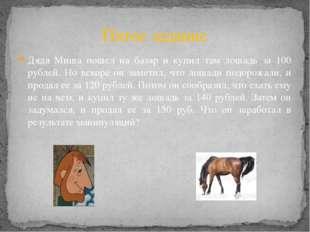 Дядя Миша пошел на базар и купил там лошадь за 100 рублей. Но вскоре он замет