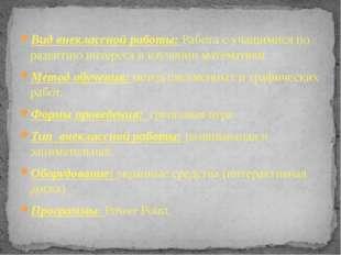 Вид внеклассной работы: Работа с учащимися по развитию интереса в изучении ма