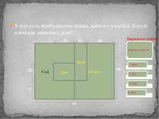 Огород У нас есть изображение плана дачного участка. Какую площадь занимает д