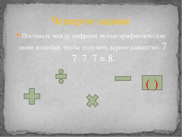 Поставьте между цифрами любые арифметические знаки и скобки, чтобы получить в...