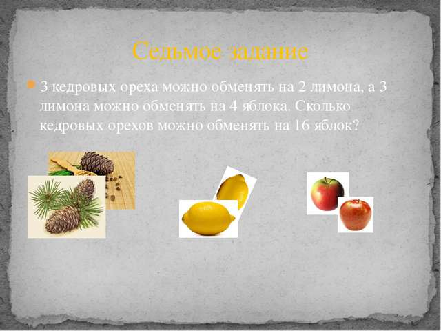 3 кедровых ореха можно обменять на 2 лимона, а 3 лимона можно обменять на 4 я...
