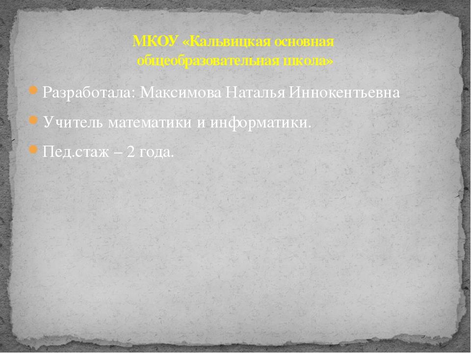 Разработала: Максимова Наталья Иннокентьевна Учитель математики и информатики...