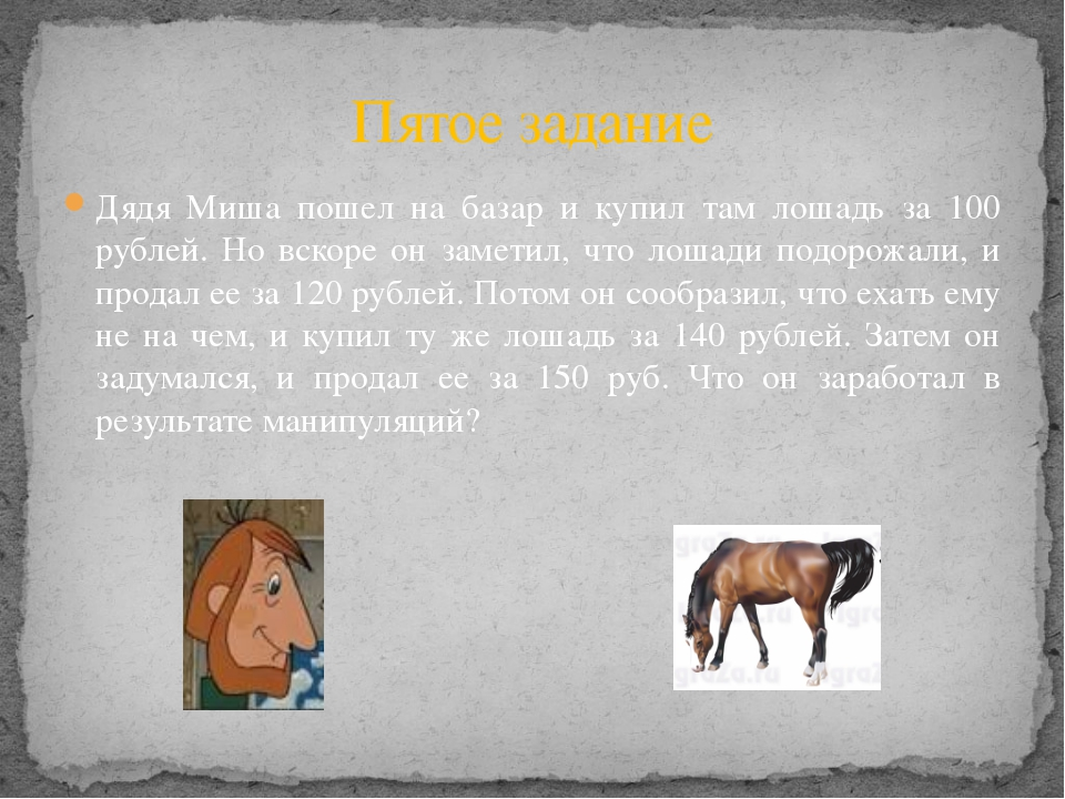 Дядя Миша пошел на базар и купил там лошадь за 100 рублей. Но вскоре он замет...