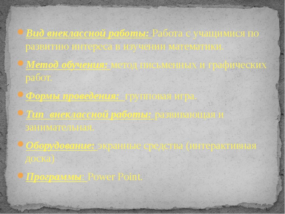 Вид внеклассной работы: Работа с учащимися по развитию интереса в изучении ма...