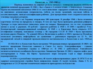 Казахстан в 1945-1985 гг Перевод экономики на мирные рельсы начался с конверс