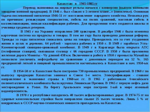 Казахстан в 1945-1985 гг Перевод экономики на мирные рельсы начался с конверс...
