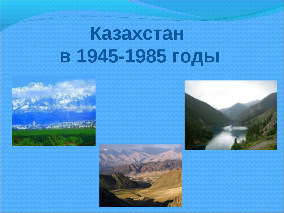 Казахстан в 1945-1985 годы