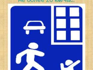 А этот знак – «Жилая зона». Здесь скорость машин должна быть не более 20 км/ч