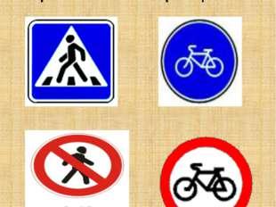 Запомни эти знаки! Синие – разрешают, красные – запрещают: