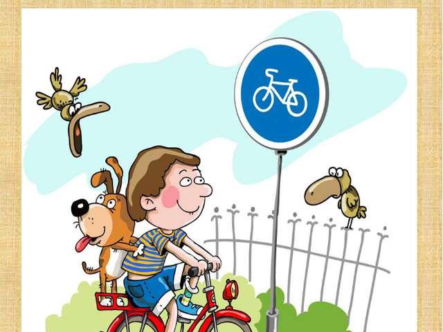 Только для велосипедистов!