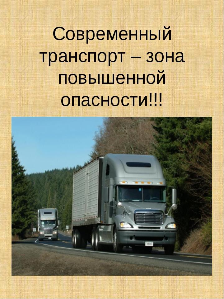 Современный транспорт – зона повышенной опасности!!!