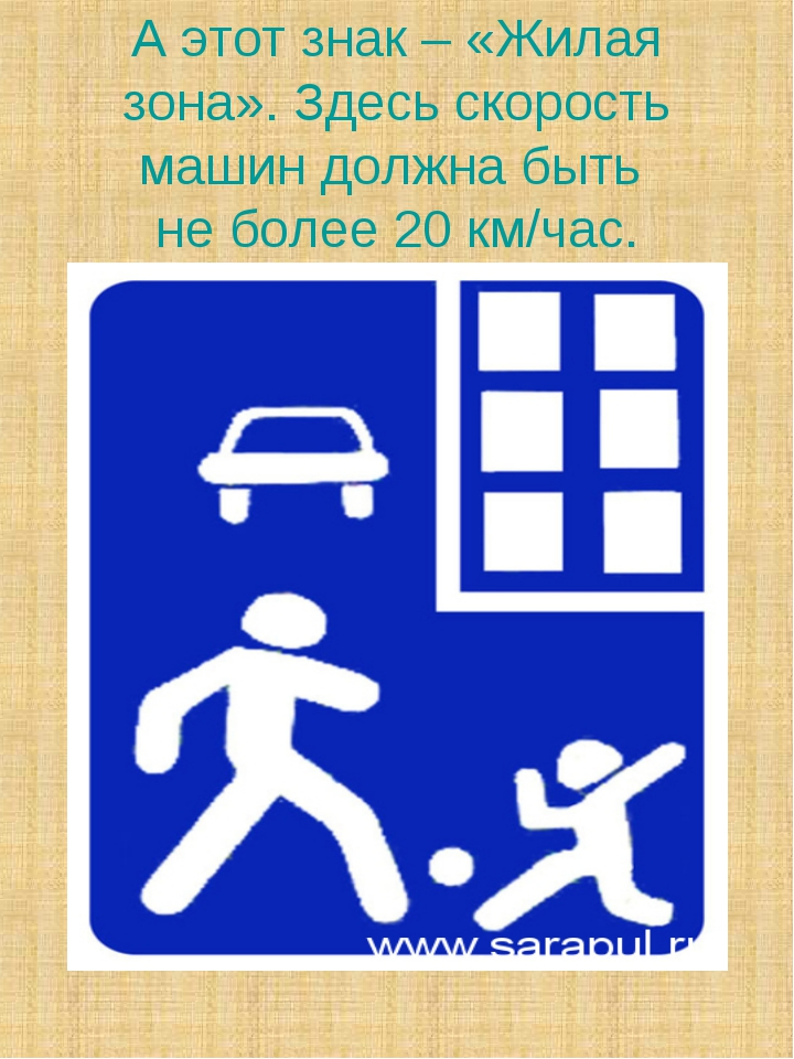 А этот знак – «Жилая зона». Здесь скорость машин должна быть не более 20 км/ч...