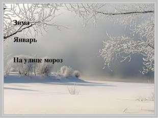 Зима Январь На улице мороз