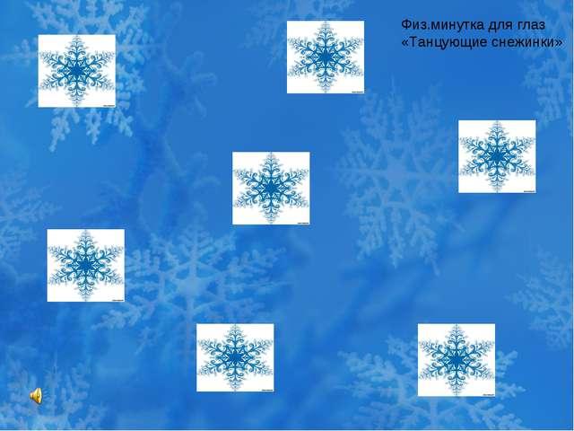 Физ.минутка для глаз «Танцующие снежинки»