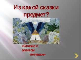 Свет мой, зеркальце, скажи! С какими словами обращался Королевич Елисей к вет