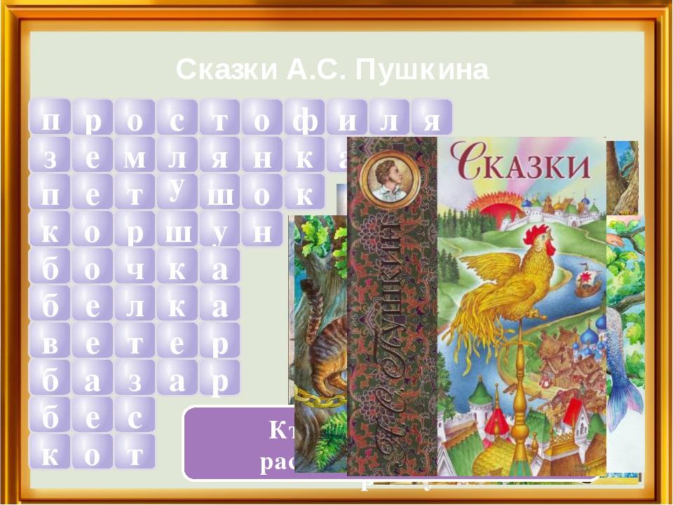 Сказки А.С. Пушкина р о с т о ф и л я п з е м л я н к а п е т у ш о к к о р ш...