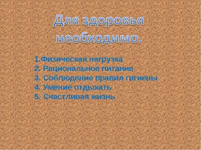 1.Физическая нагрузка 2. Рациональное питание 3. Соблюдение правил гигиены 4....