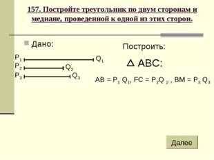 157. Постройте треугольник по двум сторонам и медиане, проведенной к одной из