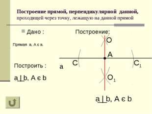Построение прямой, перпендикулярной данной, проходящей через точку, лежащую н