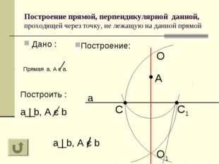 Построение прямой, перпендикулярной данной, проходящей через точку, не лежащу