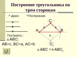 Построение треугольника по трем сторонам Дано: Построение: Построить : a c C