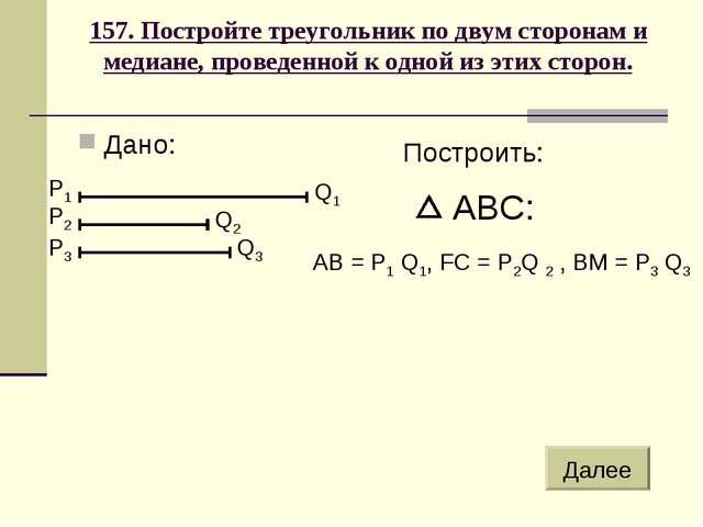 157. Постройте треугольник по двум сторонам и медиане, проведенной к одной из...