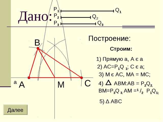 Дано: В a A C М P1 P2 P3 Q1 Q2 Q3 Далее 2) AC=P1Q 1; C є a; 3) M є AC, MA = M...