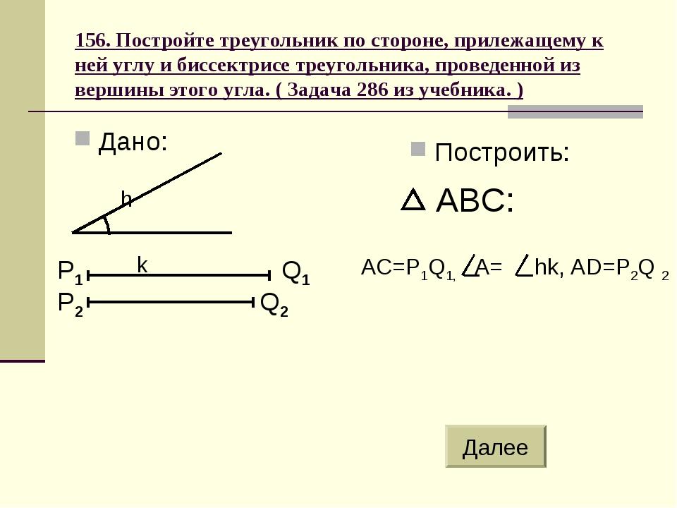 156. Постройте треугольник по стороне, прилежащему к ней углу и биссектрисе т...