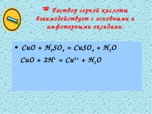 Раствор серной кислоты взаимодействует с основными и амфотерными оксидами. C