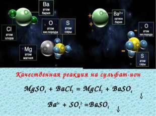 Качественная реакция на сульфат-ион MgSO4 + BaCl2 = MgCl2 + BaSO4 Ba2+ + SO42
