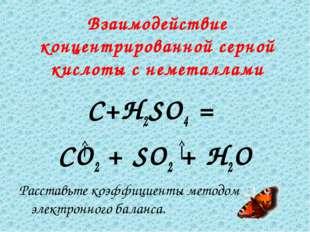 C+Н2SO4 = CO2 + SO2 + H2O Расставьте коэффициенты методом электронного баланс