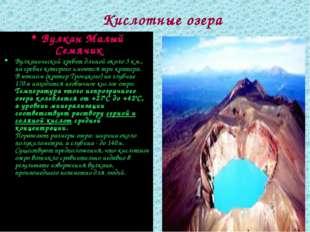 Вулкан Малый Семячик Вулканический хребет длиной около 3 км., на гребне кот