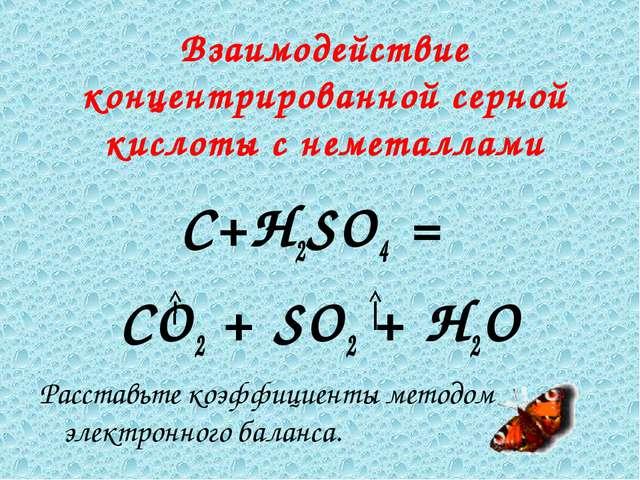 C+Н2SO4 = CO2 + SO2 + H2O Расставьте коэффициенты методом электронного баланс...