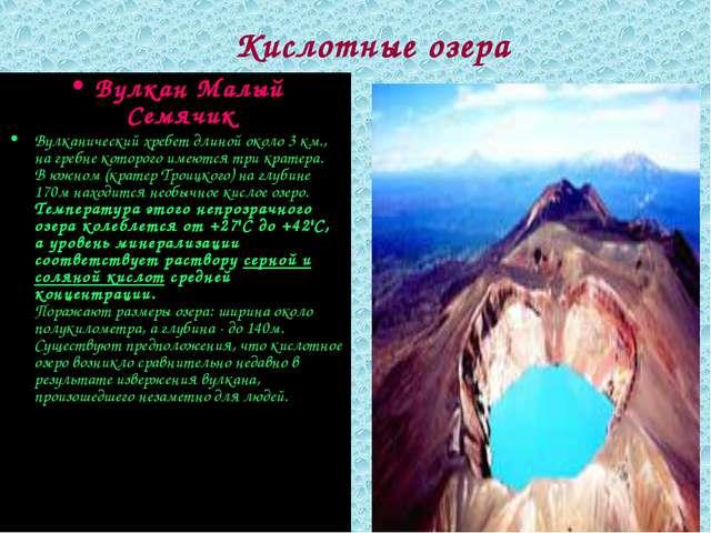 Вулкан Малый Семячик Вулканический хребет длиной около 3 км., на гребне кот...