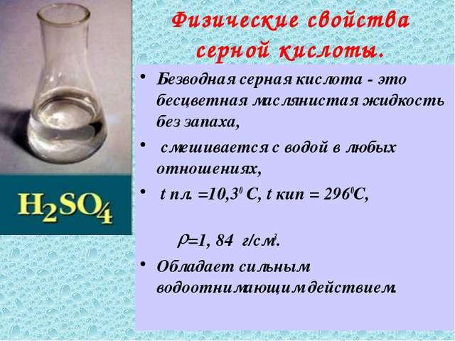Физические свойства серной кислоты. Безводная серная кислота - это бесцветная...